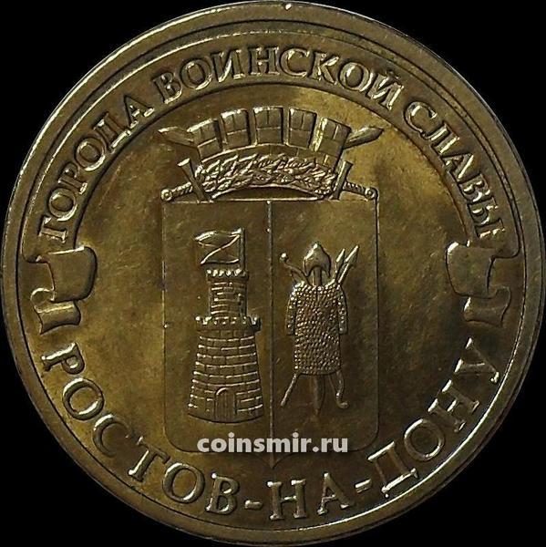 10 рублей 2012 СПМД Россия. Ростов-на-Дону. VF
