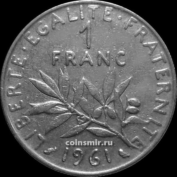 1 франк 1961 Франция.