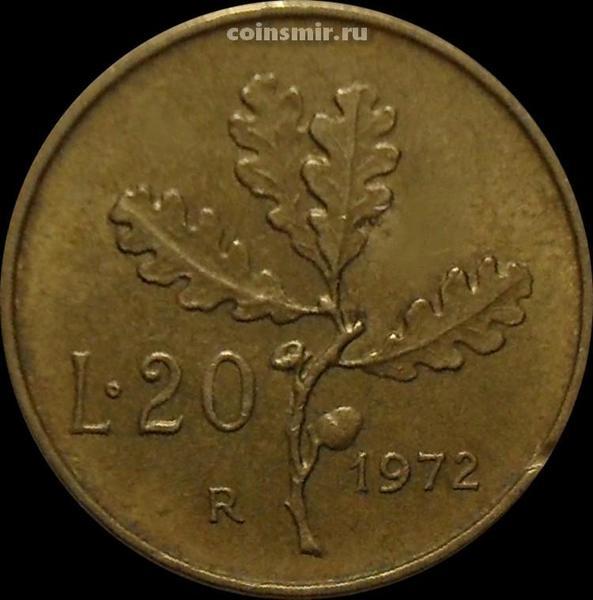 20 лир 1972 Италия.
