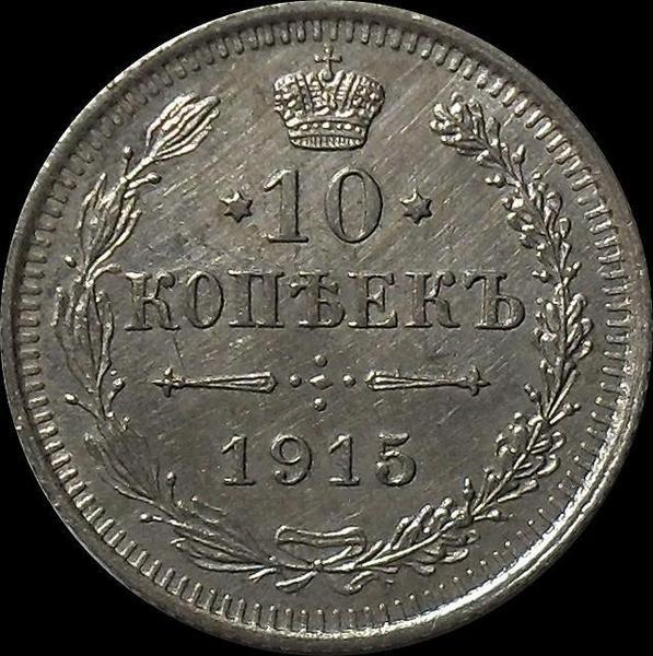 10 копеек 1915 СПБ ВС Россия. Николай II. (1894-1917)