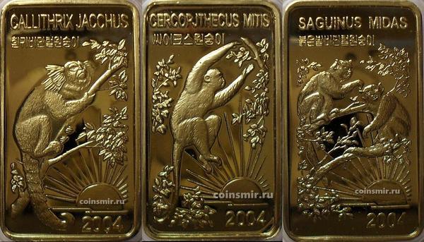 Набор из 3 монет 2004 Северная Корея. Обезьяны.