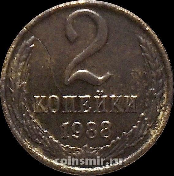 2 копейки 1988 СССР.
