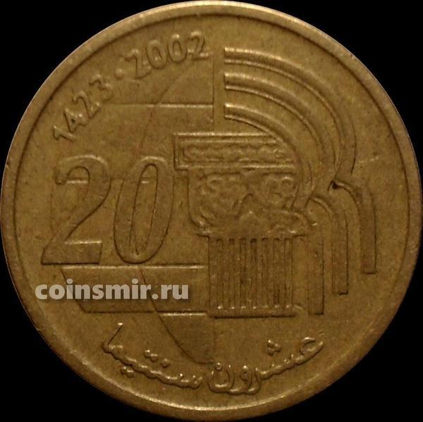 20 сантимов 2002 Марокко. VF