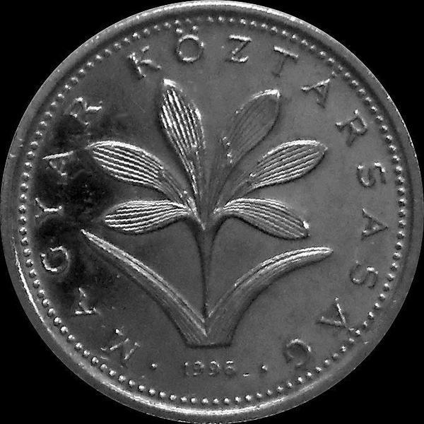 2 форинта 1996 Венгрия.