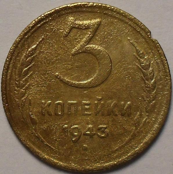3 копейки 1943 СССР.