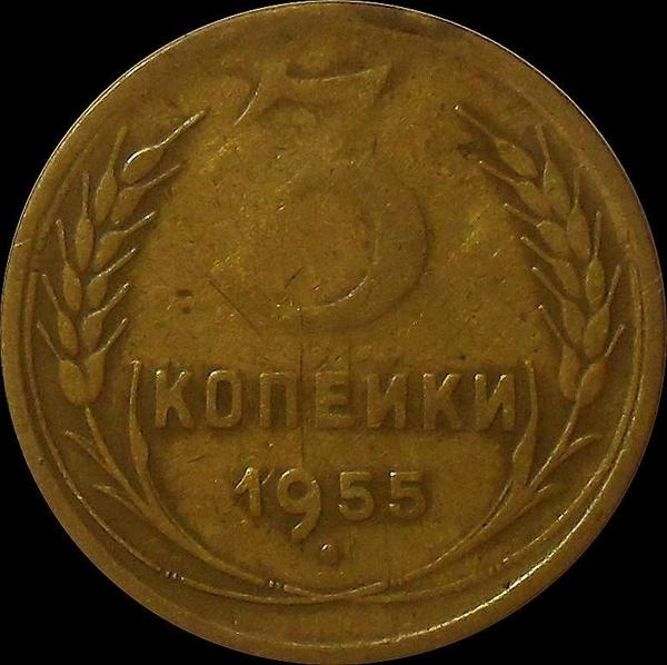3 копейки 1955 СССР.