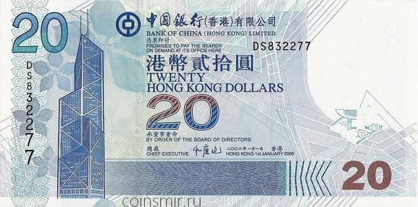 20 долларов 2006 Гонконг. Банк Китая.