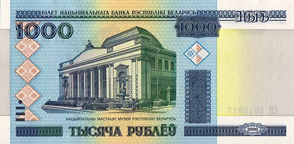 1000 рублей 2000 (2011) Беларусь. Серия СП-2013 год. Национальный музей искусств.