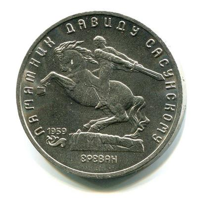 5 рублей 1991 год Памятник Давиду Сасунскому