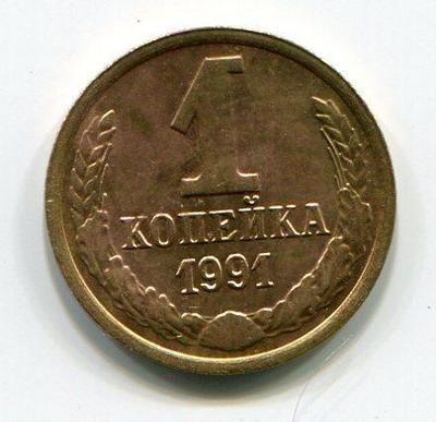 1 копейка 1991г.  М