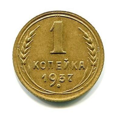 1 копейка 1937г. АФ №44 Вариант расположения узелков Шт. Д