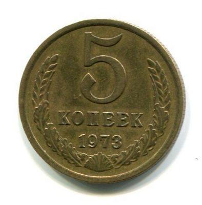 5 копеек 1973г.
