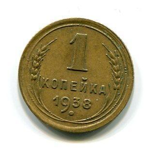 1 копейка 1938г.