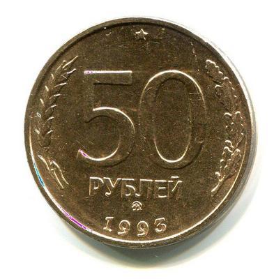 50 рублей 1993г. (ММД). Магнитная.