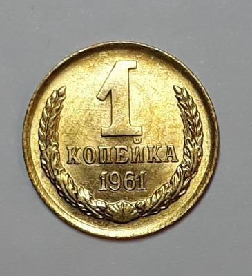1 копейка 1961г. Ненаборная.
