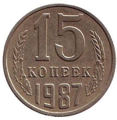 15 копеек 1987г.