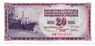 20 динар Югославия 1978г.