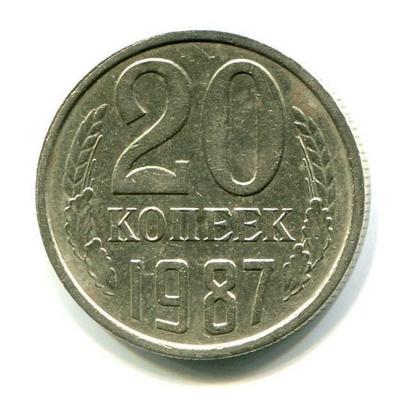 20 копеек 1987г. АФ №161