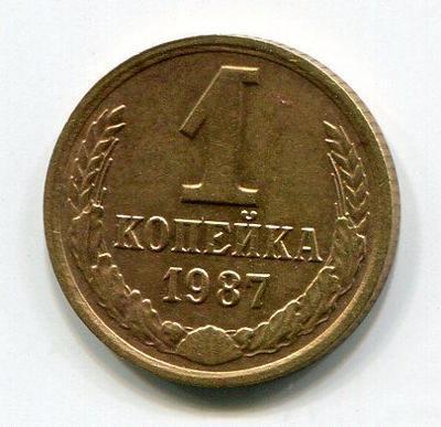 1 копейка 1987г.