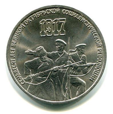 3 рубля 1987 год 70 лет Октябрьской Революции