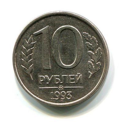 10 рублей 1993г. (ММД). Магнитная.