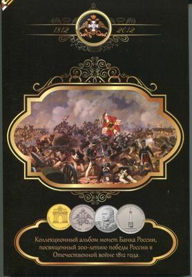 Набор монет в капсульном альбоме. Серия 200 лет Победы России в ОВ 1812г. (28 монет)