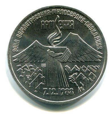 3 рубля 1989 год Землятрясение в Армении
