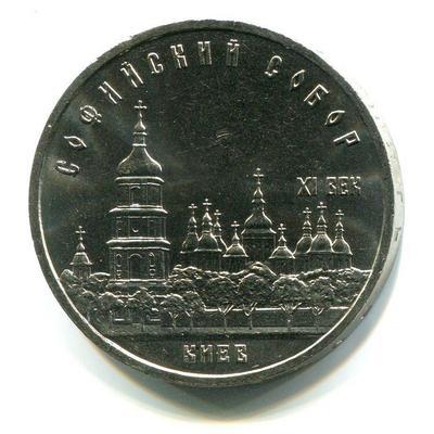 5 рублей 1988 год Софийский Собор (Киев)