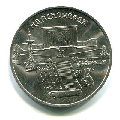 5 рублей 1990 год Матенадаран