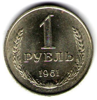 1 рубль 1961г. Ненаборный.