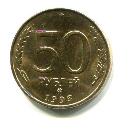 50 рублей 1993г. (ММД). Немагнитная.