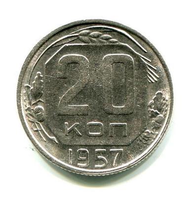20 копеек 1957г. АФ №108