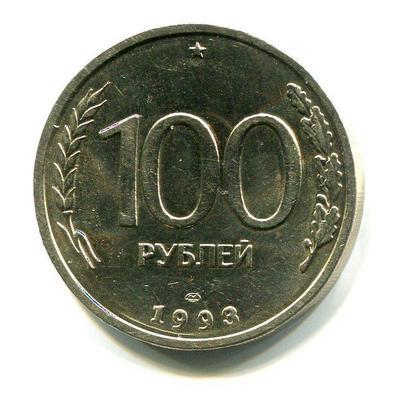 100 рублей 1993г. (ЛМД).