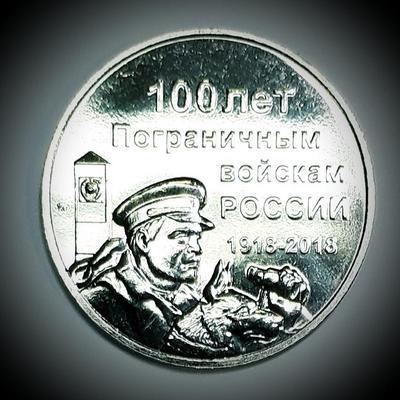 Жетон. 100 лет пограничным войскам России. ММД (Нейзильбер)