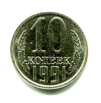 10 копеек 1991г. Л.  Ненаборная.