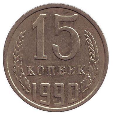 15 копеек 1990г.