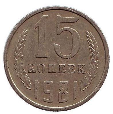 15 копеек 1981г.