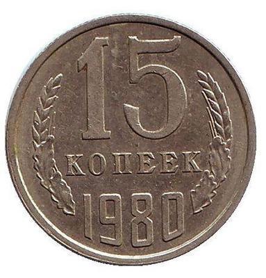 15 копеек 1980г.
