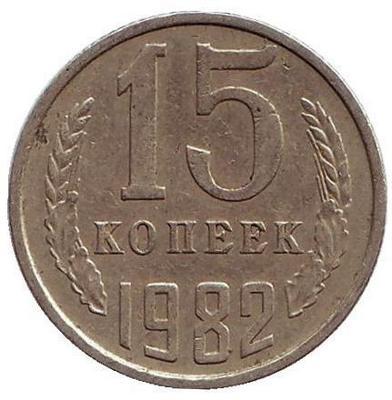15 копеек 1982г.