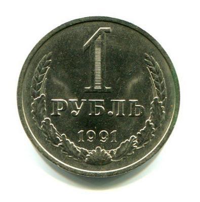 1 рубль 1991г. ММД  Ненаборный.