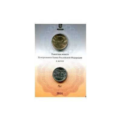 Официальный набор 2014г. Графическое обозначение рубля в виде знака. (ММД)