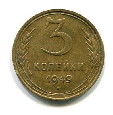 3 копейки 1949г. АФ №96