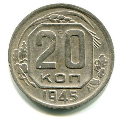 20 копеек 1945г. АФ №68 (Цифры даты сближены).