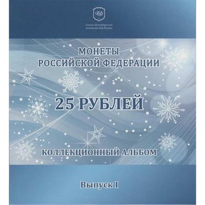 Официальный набор Сочи-2014  1-й Выпуск
