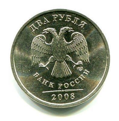 2 рубля 2008г. СП