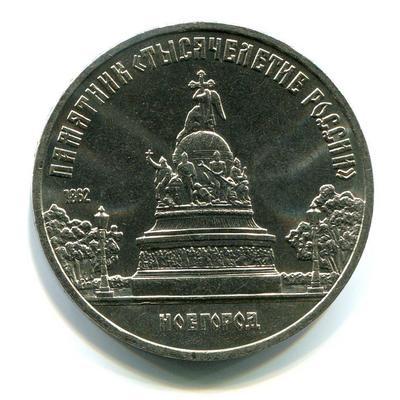 """5 рублей 1988 год Памятник,,Тысячилетие России"""" (Новгород)"""