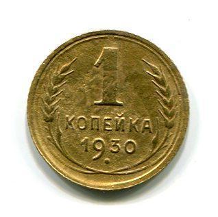 1 копейка 1930г.