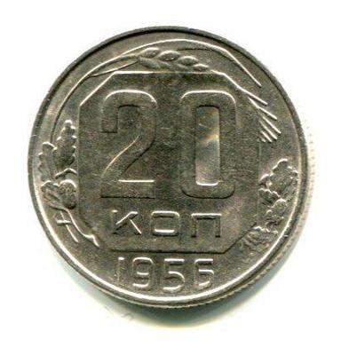 20 копеек 1956г.