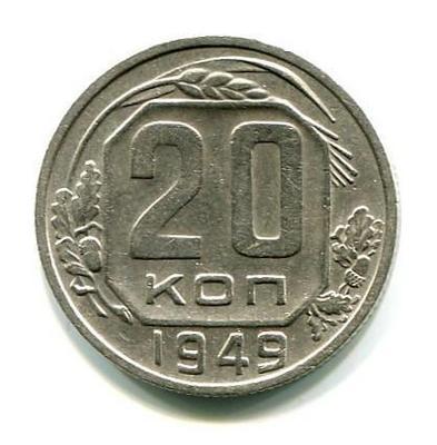 20 копеек 1949г. АФ №81 (Цифры даты расставлены).