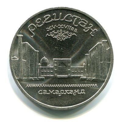 5 рублей 1989 год Ансамбль Регистан (Самарканд)